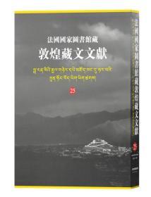 法国国家图书馆藏敦煌藏文文献(25)(精)