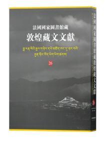 法国国家图书馆藏敦煌藏文文献(26)(精)