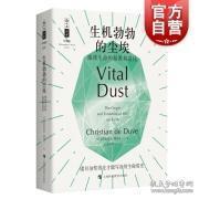 生机勃勃的尘埃——地球生命的起源和进化
