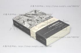 私藏好品《人文地理学导论:21世纪的议题》 南京大学出版社2014年一版一印