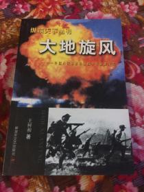 中国人民解放军第四十军征战纪实-大地旋风(第四野战军三纵,后整编为40军战斗历史)