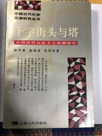 十字街头与塔 中国近代自由主义思潮研究