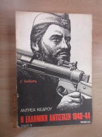 外文书ANTPEA  KE POY   H   E  HNIKH  ANTI  TA H  1940-44     共322页   详见图片