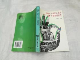 妙峰山世纪之交的中国民俗流变