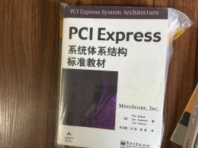 PCI Express系统体系结构标准教材 复   具体看图 非原书
