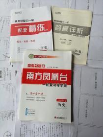 2020江苏版.高考总复习南方凤凰台:一轮复习导学案.历史(学生用书)