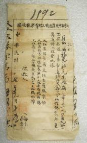 乐捐  稻谷  贵州省 天柱县  杨克科  民国37年