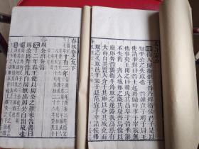 清代白纸木刻本《春秋》存卷九下、卷十一下(大开本,字大如钱,墨色浓郁)