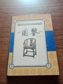 中国现代古典家具收藏与投资图鉴