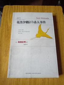 北方夕鹤2/3杀人事件——午夜文库089