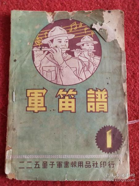 二二五童子军画报用品社印行《军笛谱》范晓六主编,蔡德丰选辑,中华民国国歌联合国歌,中国童子军歌,友谊万岁。