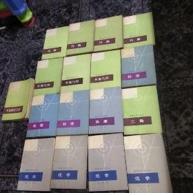 数理化自学丛书 全17册,私人藏书 内无笔记、划线、印章,破损等自然旧[全是1979印]邮费要15元