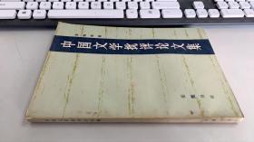 中国文学批评史文集