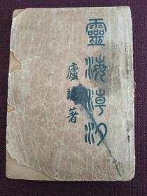 """【民国著名女作家 与冰心、林徽因被誉为""""福州三大才女"""" 庐隐 1947年开明书店《灵海潮汐》】庐隐很早去世,她的书籍不多见。"""