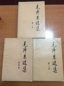 毛泽东选集 2 3 4 三本合售