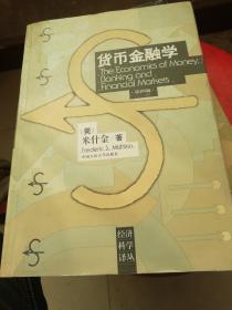经济科学译丛:货币金融学(第4版)