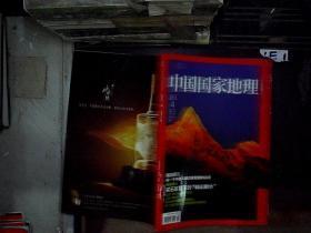 中国国家地理 2012 4