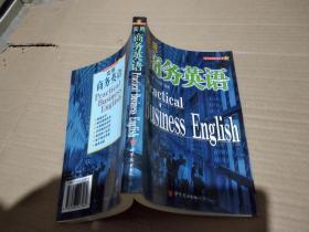 实用商务英语
