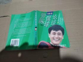 张路侃球论球(书脊断裂).