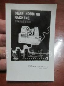 Y3150E滚齿机:商标广告黑白照片一张《1979年五地区装潢,包装印刷交流会》