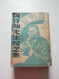 陶行知先生纪念集(陶行知先生纪念委员会编印)