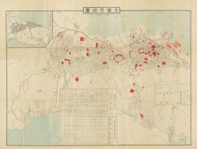 民国十八年(1929年)《大连老地图》(大连市街图)全图开幅65X86CM,绘制详细,街道、机关、学校、工厂等等均绘制标注,对人口、进行统计列表。大连市城市地理地名历史变迁史料。原图高清复制,裱框后,风貌极佳。