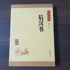 中华经典藏书:后汉书