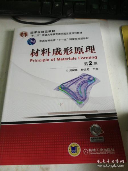 材料成形原理
