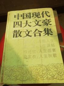 中国现代四大文豪散文合集