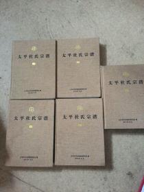 太平杜氏宗谱(1-5)册