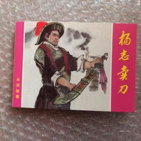 杨志卖刀 水浒传故事连环画 正版 上海老版经典故事连环画100种之一 全套1280元 现在拆套卖 小人书2018年 一版一印