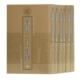 高邮二王合集(清代学者文集丛刊 32开精装 全六册).
