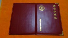 图书收藏证