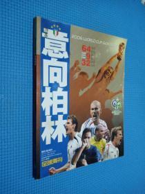 《意向柏林》2006世界杯