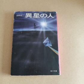 異星の人(日文原版)