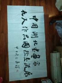 37:湖北省文联刘永泽毛笔书法3件:66*30cm,62*50cm,136*69cm(另附庆福寄给刘主席毛笔信札4页)