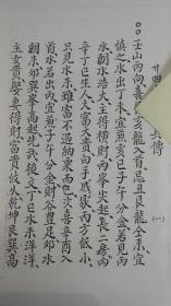 手抄家传真诀二十四山吉凶分金断诀 (原稿加现代机打彩色版本合订一册)