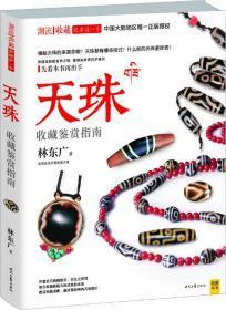 【正版 非二手 未翻阅】(E34-15)天珠 收藏鉴赏指南