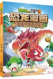 植物大战僵尸2 恐龙漫画 恐龙与奇迹之花