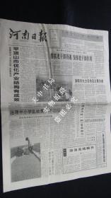 【报纸】河南日报 1995年3月28日【平顶山市优化产业结构有成效】【洛阳市大力支持见义勇为者】【我省凭证式国库券销量过半】