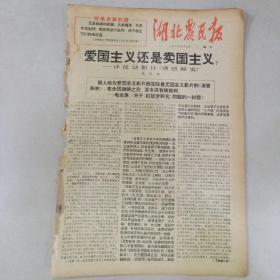 文革报纸湖北农民报1967年4月3日(8开四版)《在中国共产党全国宣传工作会议上的讲话》。