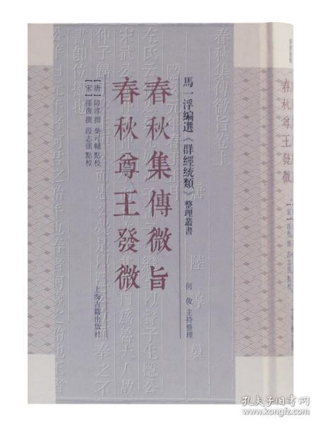 春秋集传微旨 春秋尊王发微(群经统类 32开精装 全一册)