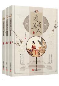 团扇美人(全三册)