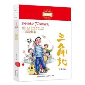 儿童文学光荣榜.新中国成立70周年献礼:三角地