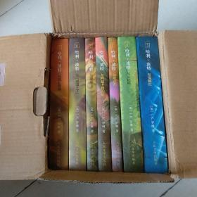 哈利波特(精装全七册)老版旧版正版现货有赠书