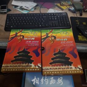 梦想成真:北京2008邮票钱币珍藏    奥林匹克纪念箔片   北京申办2008年奥运会成功纪念  内含多个国家纪念币   盒装精装本  实物图 品如图  33-2号柜