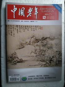 中国老年 2018年7月 下半月版