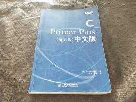 C Primer Plus(第五版) 中文版 书内有笔记划线 不影响阅读