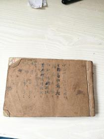 医书,文革老中医手抄奇方,四本书合订。