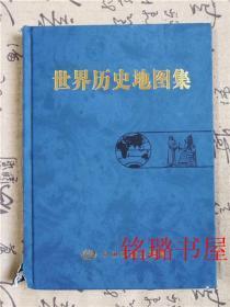 世界历史地图集(精装